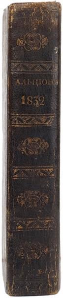 Альциона. Альманах на 1832 год. Издан бароном Розеном. СПб.: В Военной тип. Главного Штаба Е.И.В., 1832.