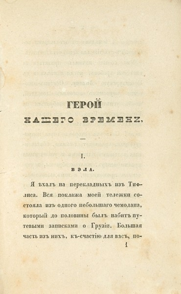 Лермонтов, М.Ю. Герой нашего времени. В 2 ч. Ч. 1-2. 2-е изд. СПб.: В Тип. Ильи Глазунова и Ко, 1841.