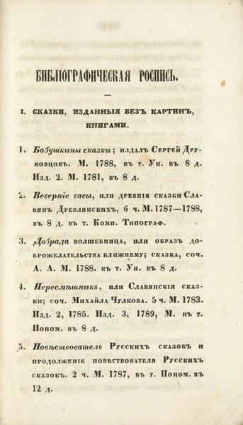 Сахаров, И. Русские народные сказки. Ч. 1 [и единственная]. СПб.: В Тип. Сахарова, 1841.