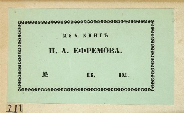 [Конволют редких литографированных изданий из библиотеки П.А. Ефремова].