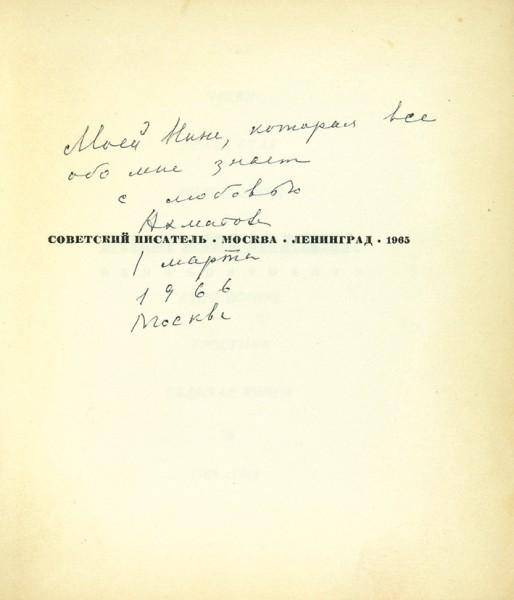 Ахматова, А. [автограф] Бег времени. М.; Л.: Советский писатель, 1965.