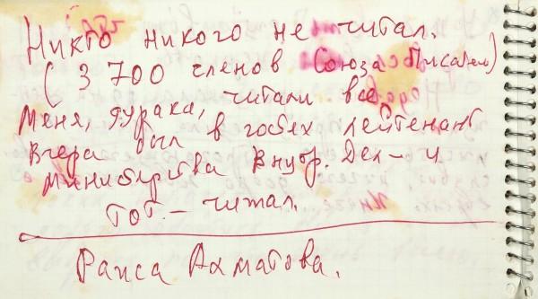 Ерофеев, В. Личный дневник В. Ерофеева, содержащий 130 страниц уникальных собственноручных записей писателя, в т.ч. философские обобщения, оценка важных политических событий, личные отношения к писателям, зачастую весьма уничижительные, отношение к религии и пр . 1986 г.