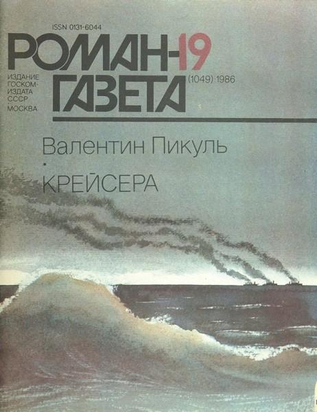 Пикуль, В. [автограф] Крейсера / Роман-газета. № 19, 1986.