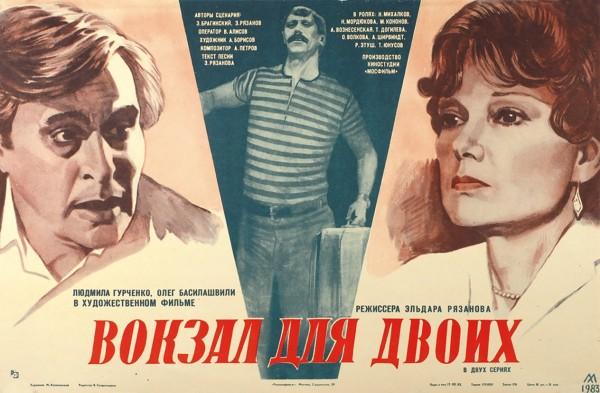 Рекламный плакат двухсерийного художественного фильма «Вокзал для двоих» / худ. М. Хазановский. М.: «Рекламфильм», 1983.