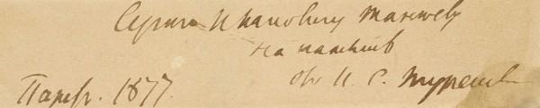 Автограф Ивана Сергеевича Тургенева на фотокарточке. Дат. Париж, 1877.