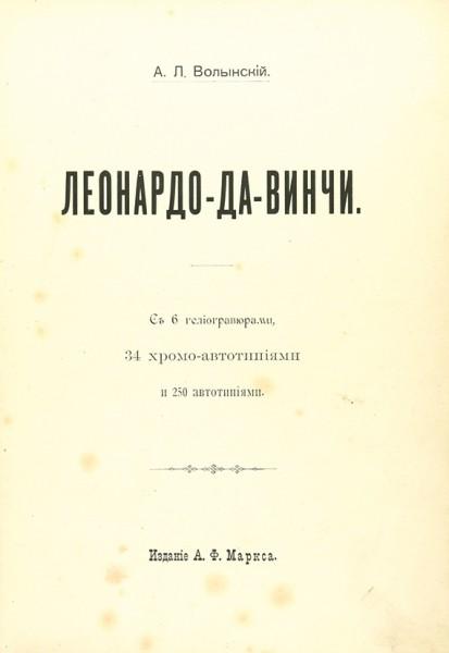 Волынский, А.П. Леонардо-да-Винчи. С 6 гелиогравюрами, 34 хромолитографиями и 250 автотипиями. СПб.: Издание А.Ф. Маркса, 1899.