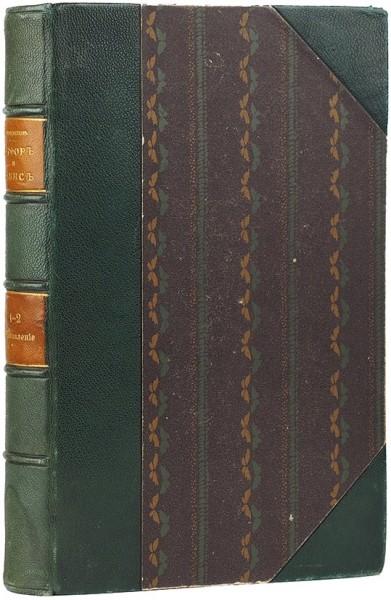 Конволют из изданий по фарфору. 1903-1904.