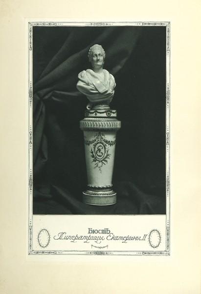 Императорский фарфоровый завод. 1744-1904. СПб.: Т-во Р. голике и А. Вильборг, [1906].
