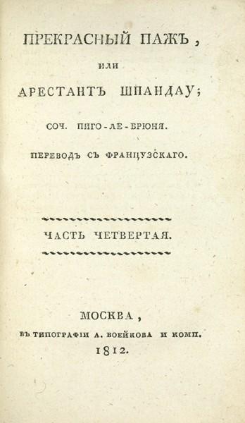 Пиго-Лебрен. Прекрасный паж, или арестант Шпандау. В 4 ч. Ч. 1-4. М.: В Тип. А. Воейкова и Комп., 1811-1812.