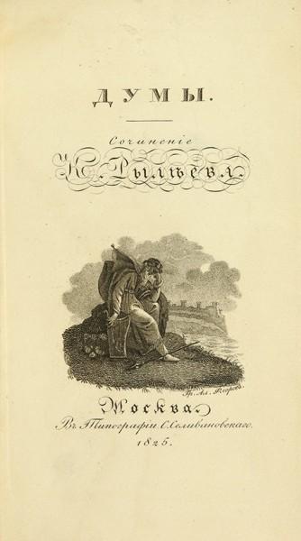 Две книги Кондратия Рылеева, в конволюте. 1825.