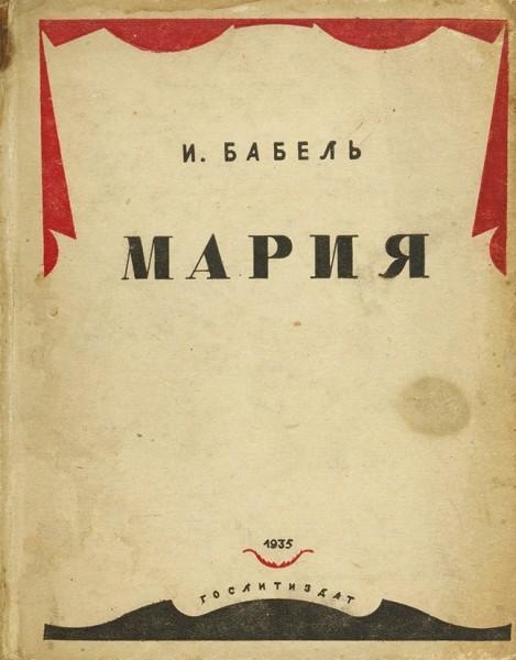 Бабель, И. Мария. Пьеса в 8 картинах. М.: Художественная литература, 1935.