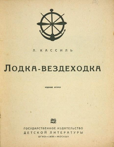 Кассиль, Л. Лодка-вездеходка / обл. и фотокомп. М. Серегина, Н. Исаевой. 2-е изд. М.: ОГИЗ, Детгиз, 1935.