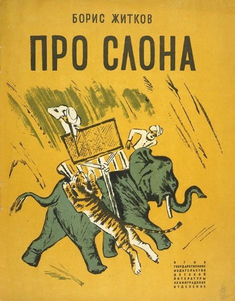 Житков, Б. Про слона / худ. Н. Тырса. 6-е изд. Л.: ГИЗ, 1935.