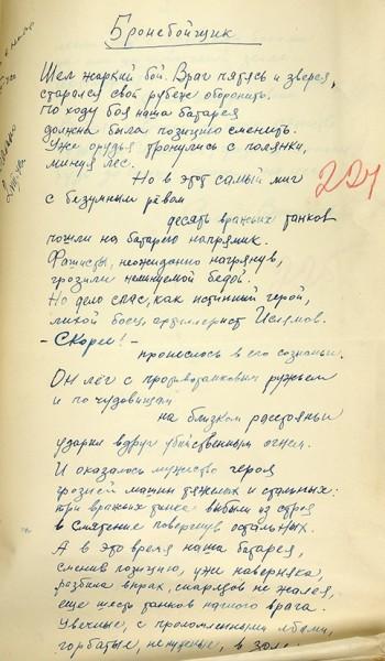 [Автографы советских поэтов]. Архив отдела литературы газеты «Правда». 1941-1942 гг.