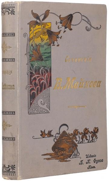 Майков, В.Н. Сочинения. В 2 т. Т. 1-2. 2-е изд. Киев: Издание Б.К. Фукса, 1901.