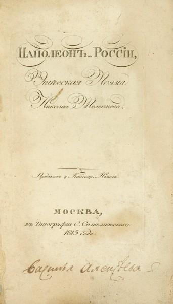 Телепнев, Н. Наполеон в России, эпическая поэма. М.: В Тип. С. Селивановского, 1813.
