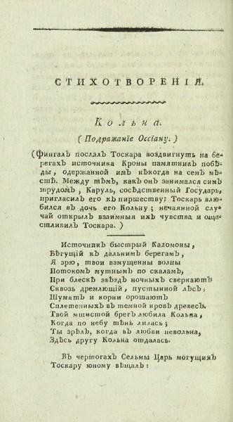 [Пушкин, А.С.] Вестник Европы, издаваемый Владимиром Измайловым. Ч. LXXIII-LXVIII. В 6 томах. М.: В Университетской тип., 1814.