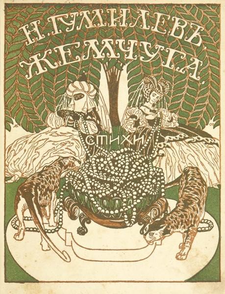 [Экземпляр с автографом Валерию Брюсову]. Гумилев, Н. Жемчуга. Стихи / обл. Д. Кардовского. М.: Скорпион, 1910.