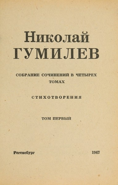 Коллекция из двадцати девяти собственных и переводных книг Николая Степановича Гумилева и сборников с публикациями поэта, семь из которых с автографами автора, одна - с автографом издателя, одна - с автографом оформителя.