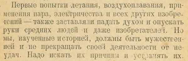 Лот из 25 изданий, авторства Константина Эдуардовича Циолковского. Калуга, 1911-1932 гг.