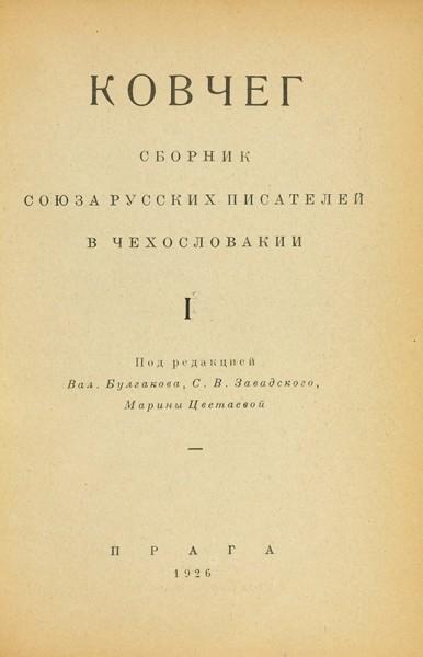 Лот из семи прижизненных книг Марины Ивановны Цветаевой и пяти сборников с публикацими.
