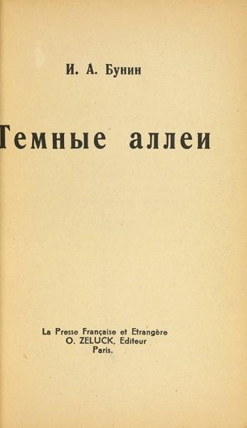 Бунин, И.А. [автограф] Темные аллеи. Париж: La Presse Fransaise et Etrangere O. Zeluck, [1946].