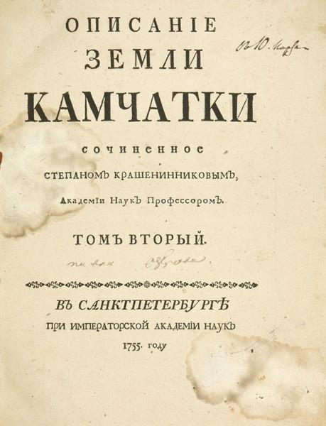 Крашенинников, С. Описание земли Камчатки. В 2 т. Т. 1-2. СПб.: При Импер. Акад. наук, 1755.