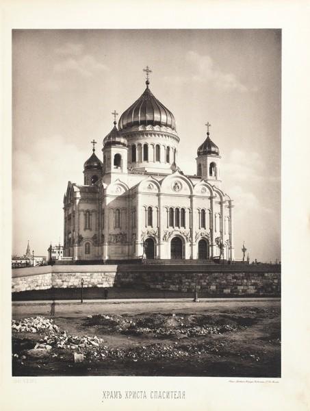 Найденов, Н. Москва. Соборы, монастыри и церкви. В 4 т. Т. 1-4. М.: Типо-лит. И.Н. Кушнерев и К°, 1882-1886.