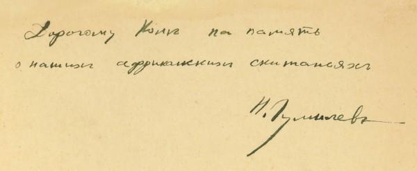 Гумилев, Н. [автограф]. Мик. Африканская поэма. СПб.: Издательство «Гиперборей», 1918.