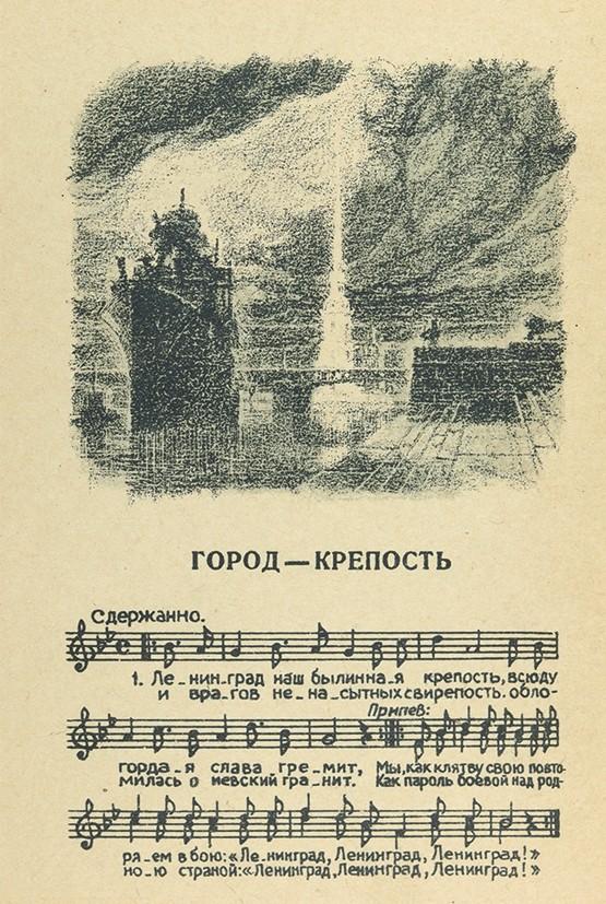 Рисунки, открытки с текстом песни