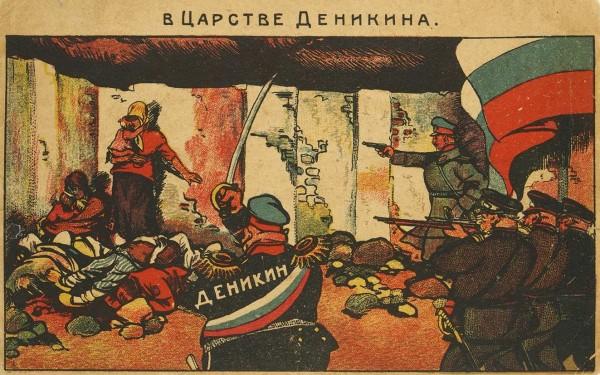Открытка «В царстве Деникина». [Б.м., 1920-е гг.].