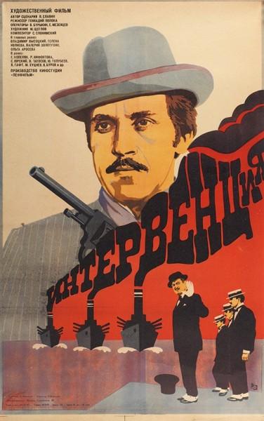 Рекламный плакат художественного фильма «Интервенция» / худ. О. Васильев. М.: «Рекламфильм», 1987.