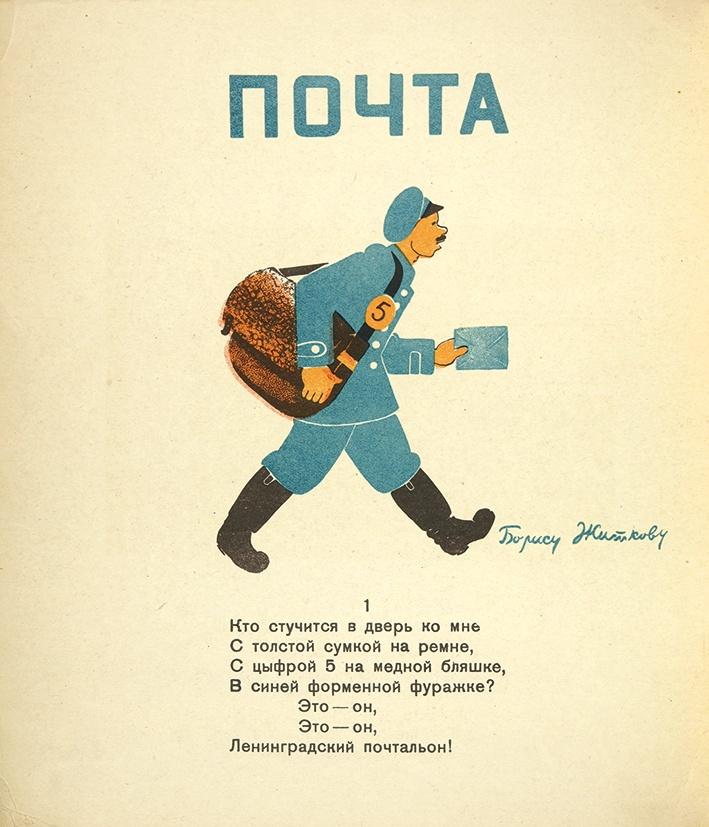 картинка ленинградский почтальон слова