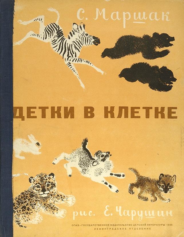 книги маршака с иллюстрациями чарушина сути данная технология