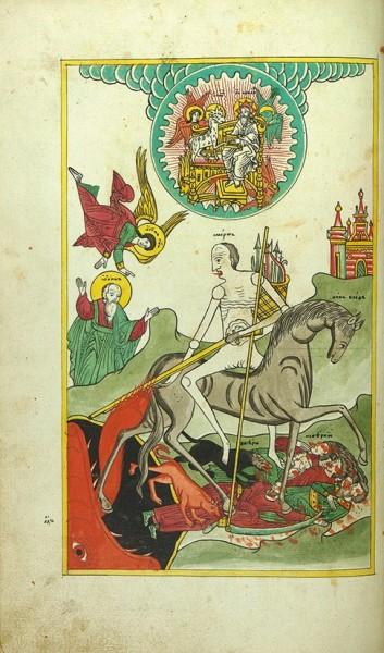 [Рукопись]. Апокалипсис. Нач. XIX в. 165 л., 73 л. ил.