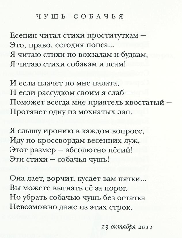 Читаем стихи проституткам мы