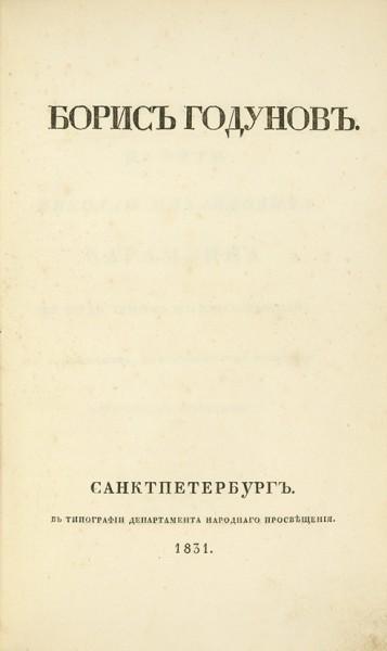 Пушкин А.С. Борис Годунов. СПб: В Тип. Департамента Народного Просвещения, 1831.