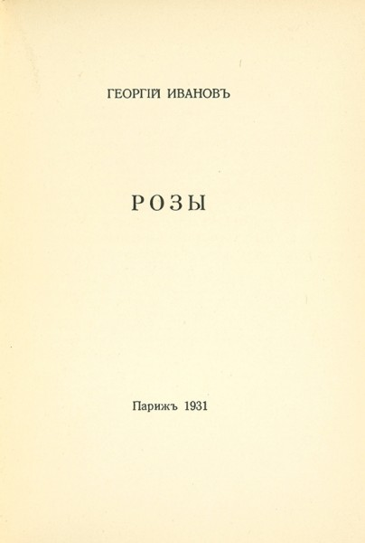 Иванов, Г. Розы. Париж: «Родник», 1931.
