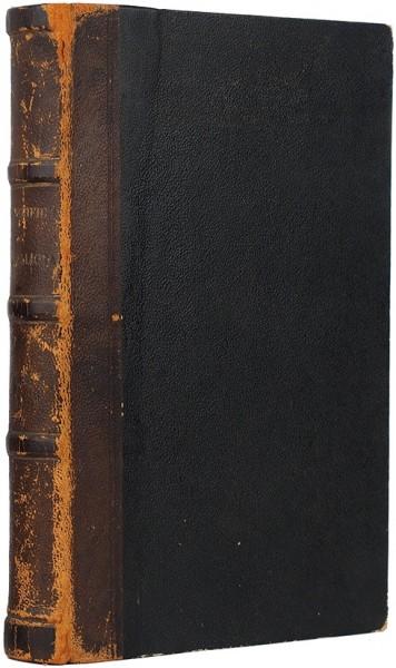 Давыдов, Д. Сочинения в стихах и прозе. В 3 ч. Ч. 1-3. 2-е изд., испр. и доп. СПб: В Тип. А. Смирдина, 1840.
