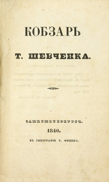 Шевченко, Т. Кобзарь. СПб.: В Тип. Е. Фишера, 1840.