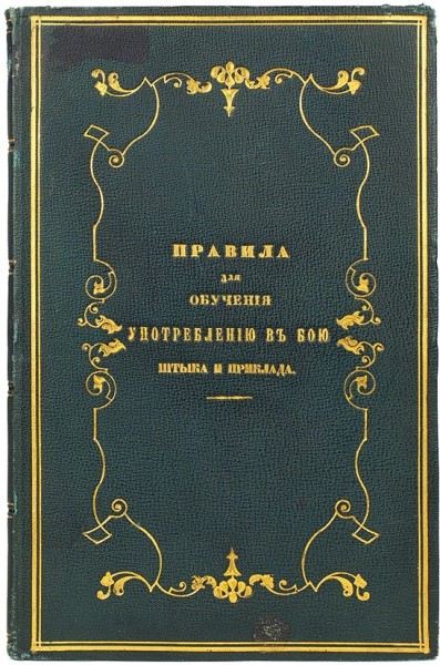 Правила для обучения употреблению в бою штыка и приклада. СПб.: В Военной типографии, 1857.