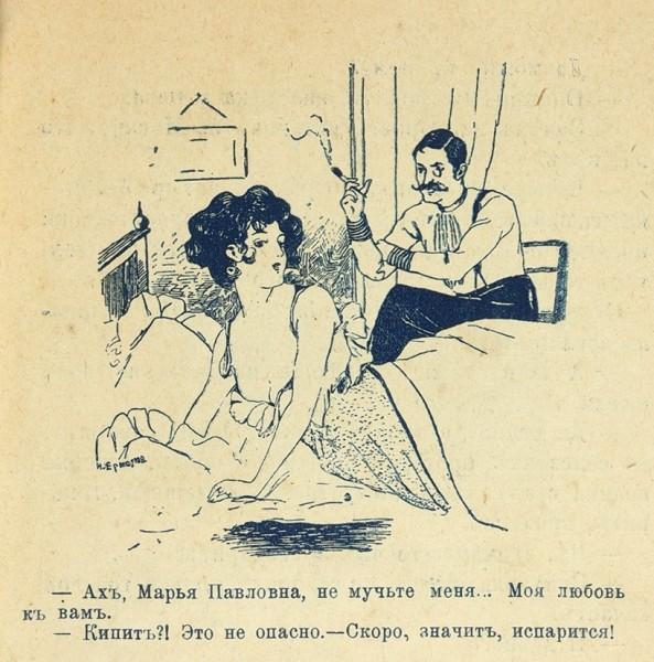 У певичек. Сборник анекдотов. СПб.: Издательство «С.-Петербург», [1908].