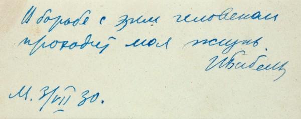 Бабель, И. Фотография с автографом / фото Тэсс. Отпечаток конца 1920-х гг.