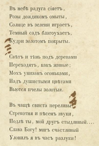 Никитин, И. Стихотворения. СПб.: В Тип. К. Вульфа, 1859.