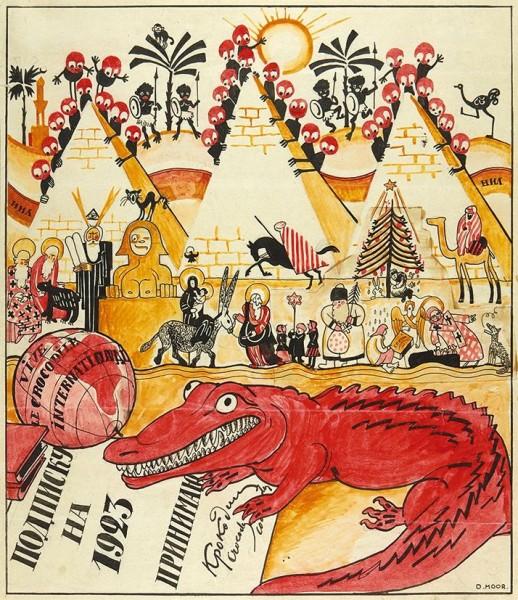 Моор, Дмитрий Стахиевич. Рисунок для журнала «Крокодил»: «Подписку на 1923 принимаю».