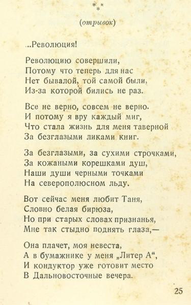 Скосырев, П. Бедный Хасан. Стихи (1921-1925). М.; Л.: Изд. Всероссийского Союза поэтов, 1926.