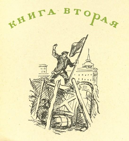 [Книга, которой не было] Житков, Б. Виктор Вавич. Роман в трех книгах. М.: Советский писатель, 1941.