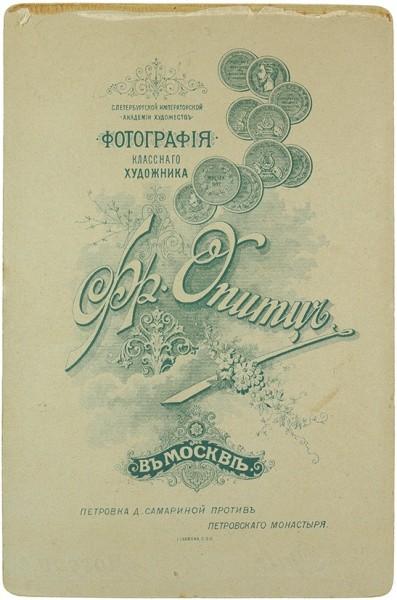 Кабинетная фотография А.П. Чехова и артиста Художественного театра А.Р. Артема. М., [1899].