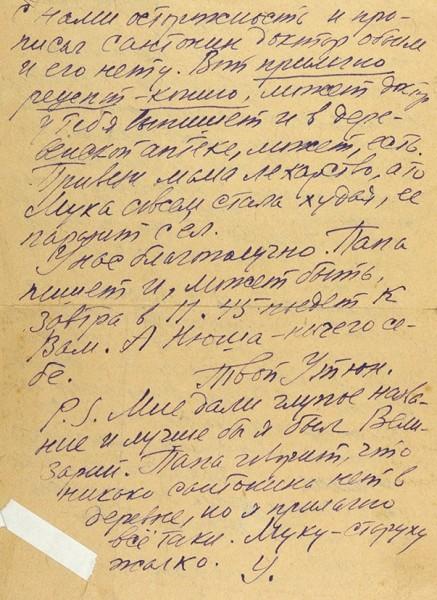 Собственноручное письмо Михаила Афанасьевича Булгакова, адресованное жене Любови Евгеньевне Белозерской. Дат. 22.VII.32.