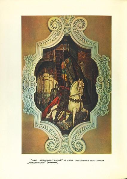 Московский метрополитен / оформ. В. Степановой. М.: ИЗОГИЗ, 1953.